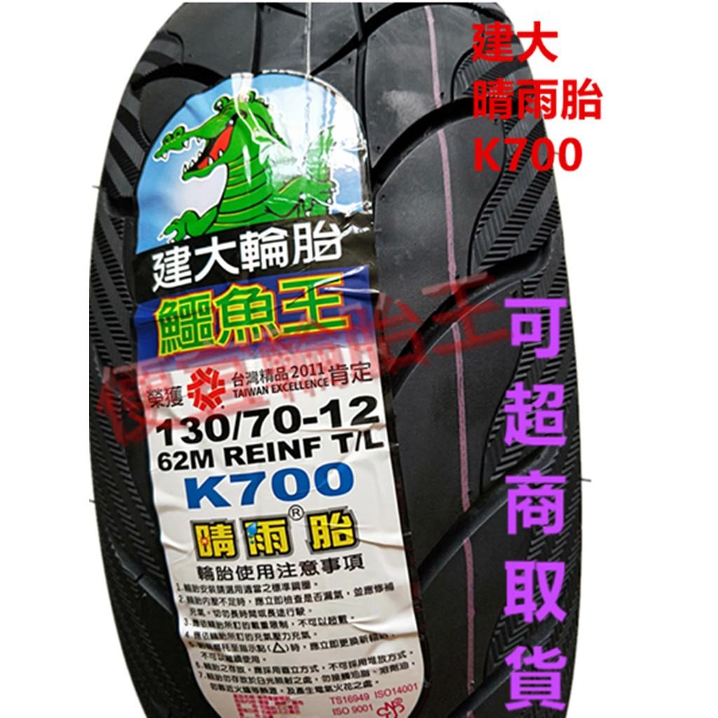 (便宜輪胎王)  高雄市中心2條免運費 建大K700鱷魚王130-70-12機車輪胎