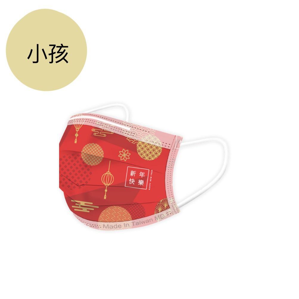 【STYLEi 】新年快樂系列  紅色新年快樂 兒童醫療口罩  ( MIT+MD雙鋼印) -一盒30入