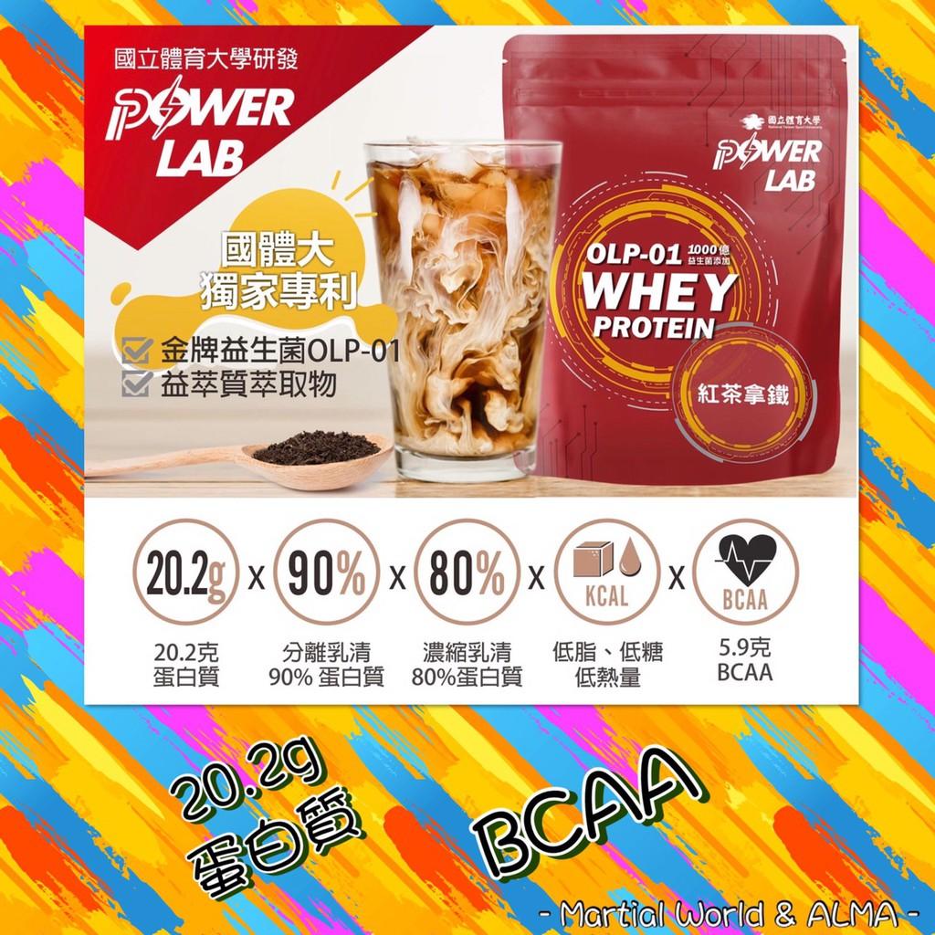 (現貨) POWERLAB 乳清蛋白  (適合低糖低脂低熱量、運動族群、健身族群、蛋白質攝取不足、飲食控制)