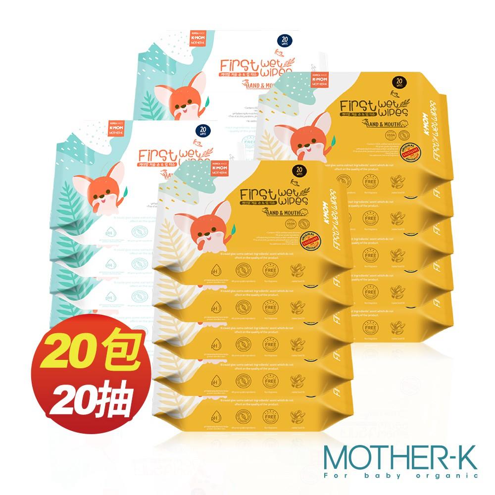 韓國MOTHER-K 自然純淨嬰幼兒濕紙巾-隨身款20抽【20包組/箱購/厚款】