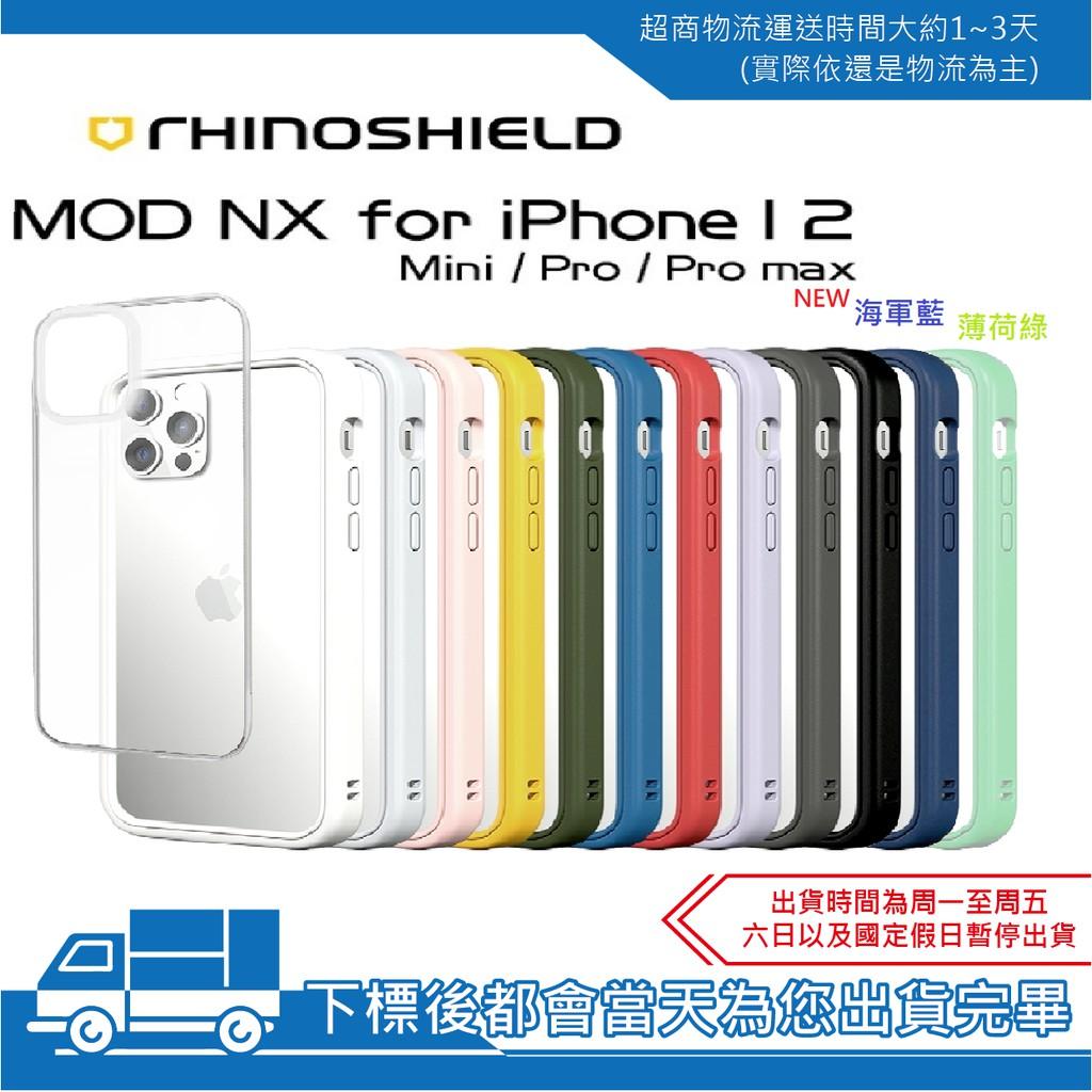 【現貨】Mod nx 犀牛盾 Iphone12 12mini iphone12pro 摔邊框背蓋手機殼 邊框保護殼