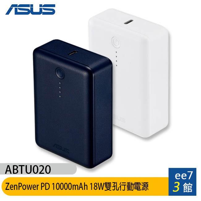 ASUS ZenPower PD 10000mAh 18W雙孔行動電源(ABTU020) [ee7-3]