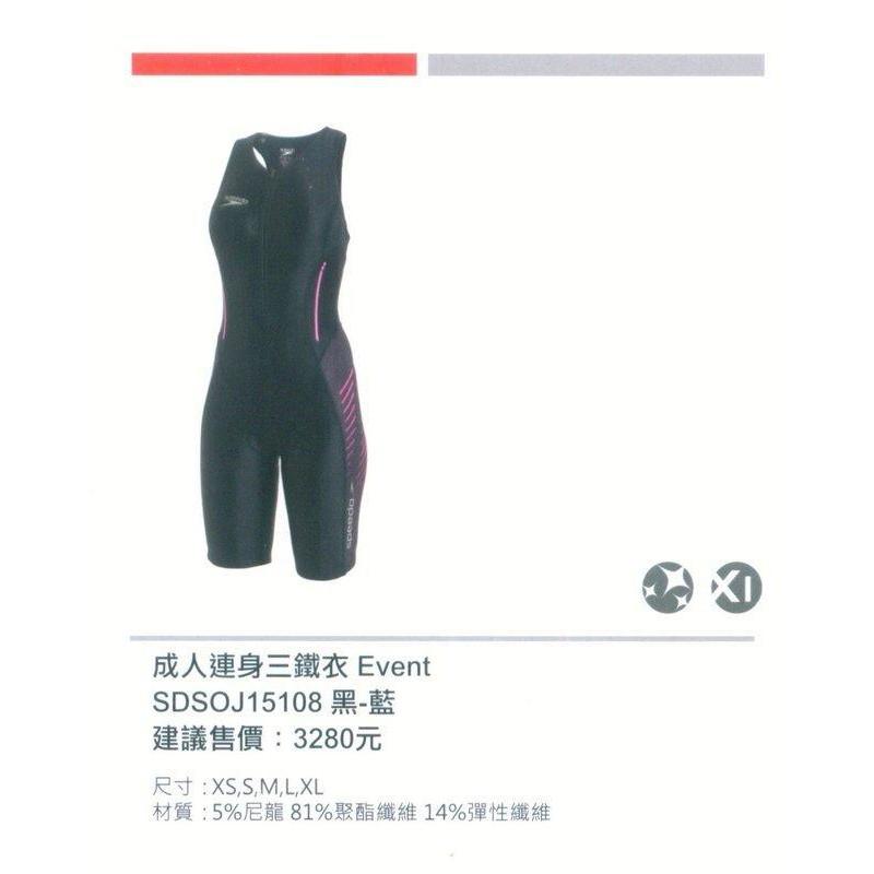 壯男的店  SPEEDO 三鐵衣 SDSOJ15108 尺碼S-XXL
