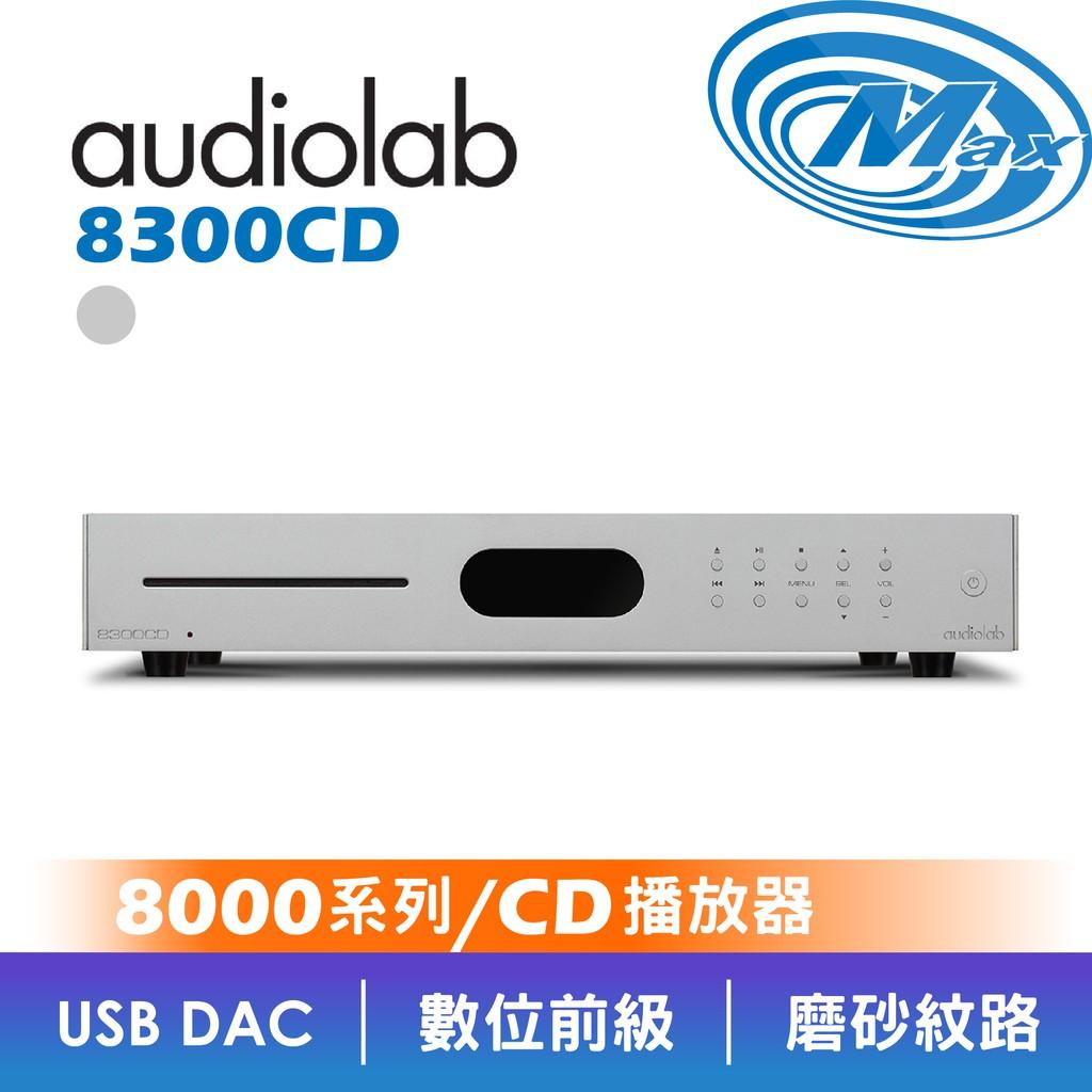 audiolab 傲立 8300CD | 8000系列 CD播放器 USB DAC 前級擴大機 | 2色【麥士音響】