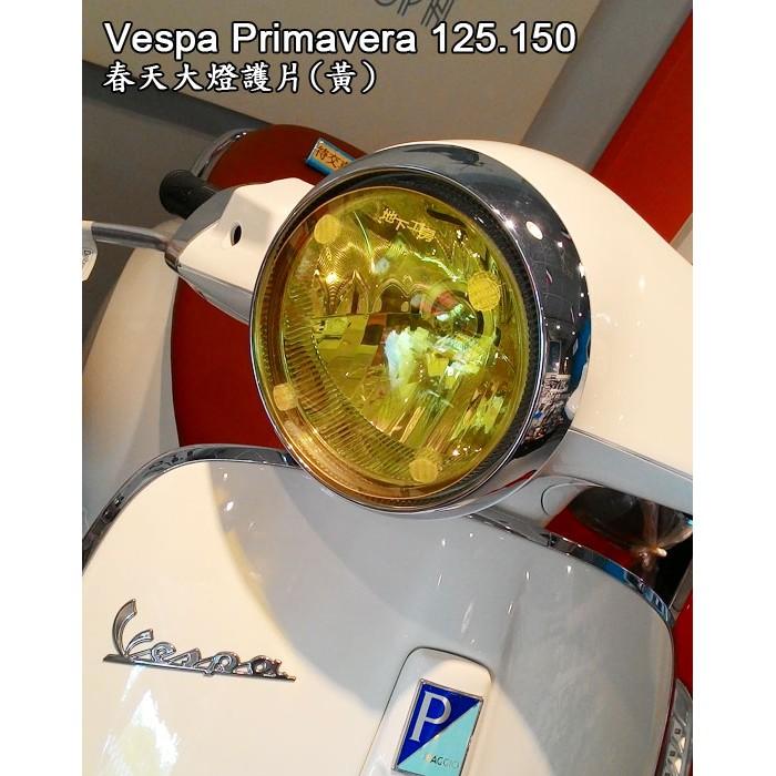 【嘉晟偉士】地下工房 偉士牌 春天專用 大燈護片(黃) Vespa Primavera 125.150(6103007)