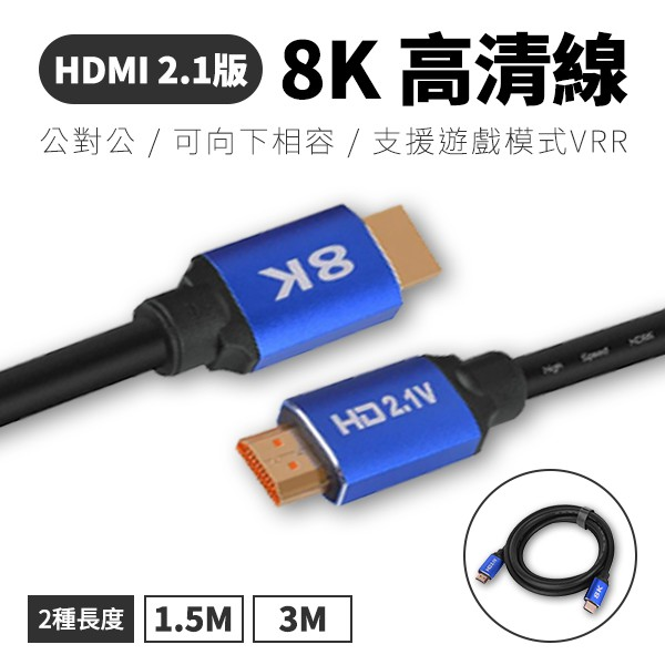 HDMI 2.1版 公對公 8K 可向下支援 2.0版 HDMI線 適用 PS5 數位機上盒 Xbox Series X