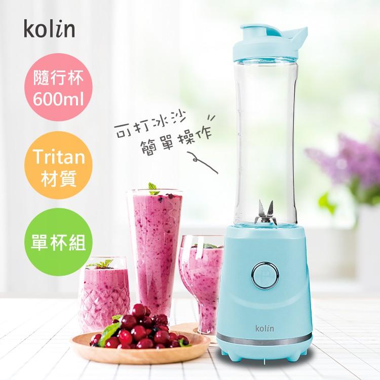 【歌林】 隨行杯冰沙果汁機 (單杯)榨汁機 隨行杯 調理機 隨行杯榨汁機 KJE-SD1905