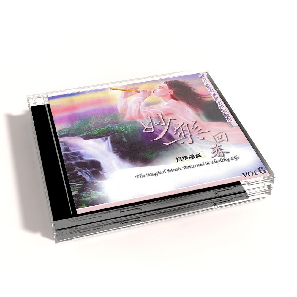 【新韻傳音】妙樂回春-抗焦慮篇 CD MSPCD-99021