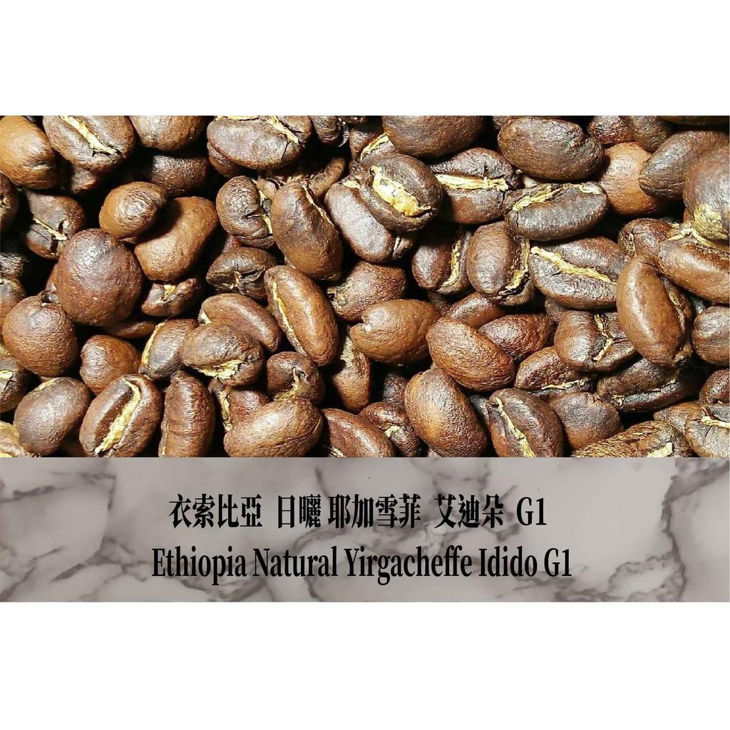 衣索比亞  日曬 耶加雪菲  艾迪朵  G1 【D&M Coffee Studio】