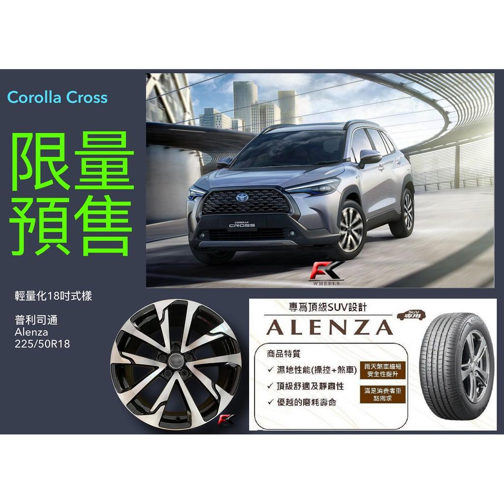 現貨不用等 分期零利率 TOYOTA CROSS 18吋原廠型鋁圈 搭配普利司通寧靜豪華舒適頂級胎