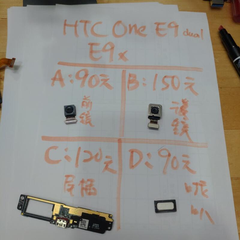 二手手機零件便宜賣,HTC one e9 dual e9x,螢幕,螢幕總成,鏡頭,後蓋,排線,尾插,喇叭,電池