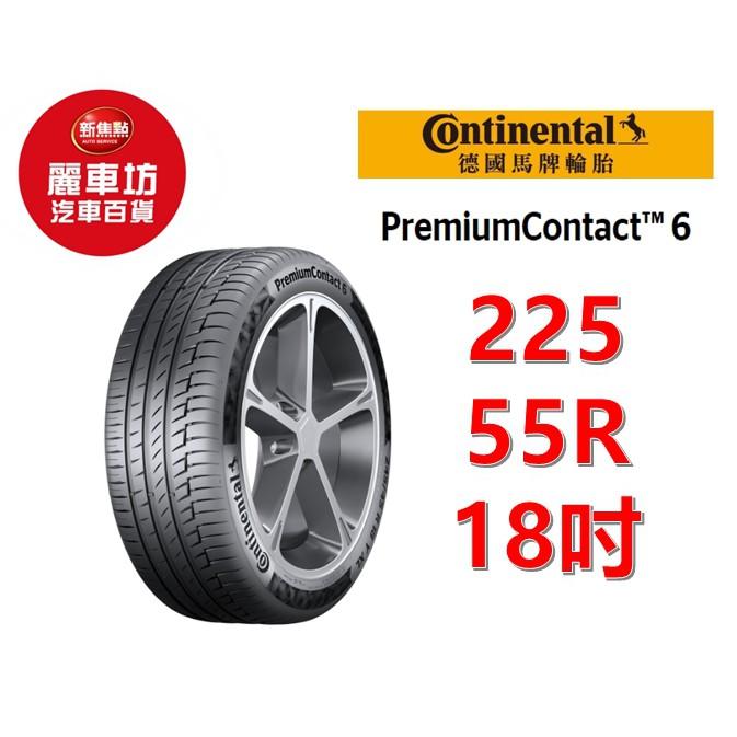 德國馬牌輪胎 PC6 225/55R18 98V【麗車坊17818】