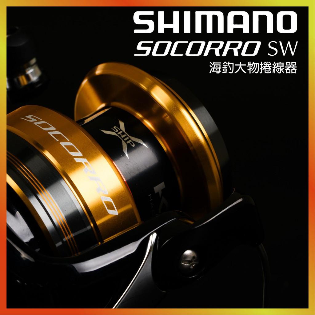 SHIMANO SOCORRO 大物捲線器 鐵板船釣大班池 SW5000/SW6000/SW10000