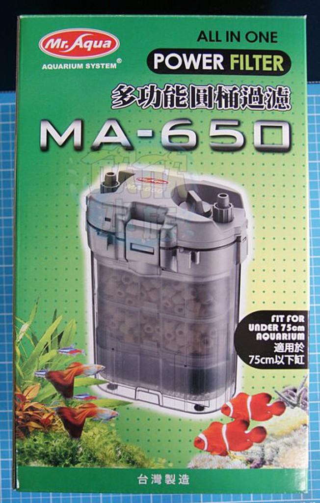 欣欣水族 MR.AQUA 水族先生MA650 多功能圓桶過濾 附白棉、生化棉、陶瓷環 MA 650