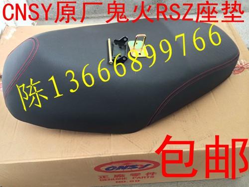 【新品現貨】CNSY林海飛鷹鬼火RSZ RS鬼火二代座墊座包車座位坐墊三陽件原廠