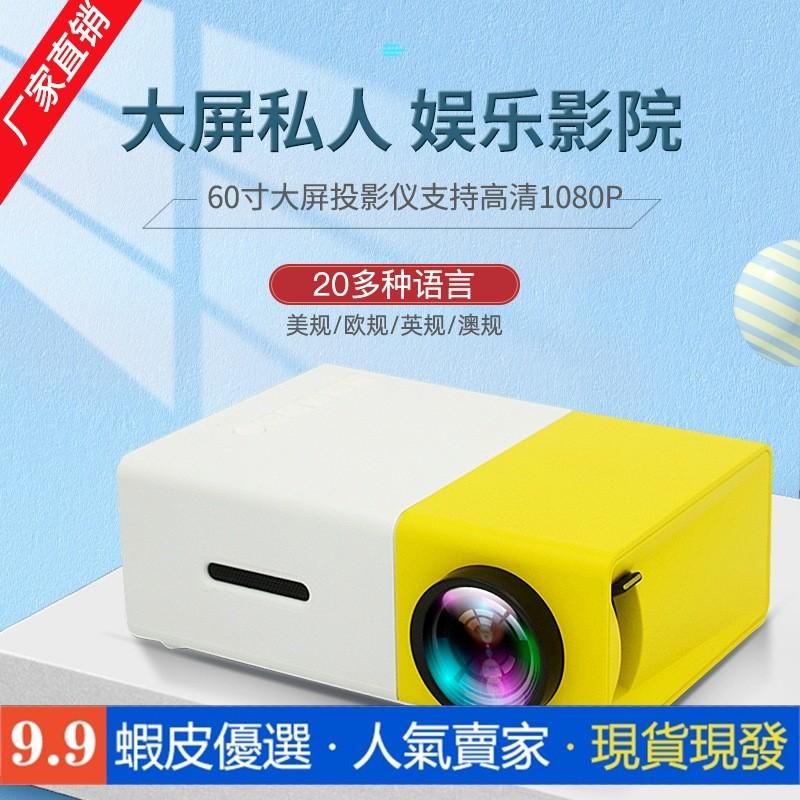 =小米現貨=YG300投影機儀YG310 LED家用高清投影儀微型高清1080P招代理商