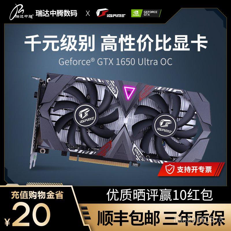 【假一賠二 現貨】七彩虹GTX1650Super顯卡GTX1050TI 1650S戰斧4G電腦台式獨立顯卡