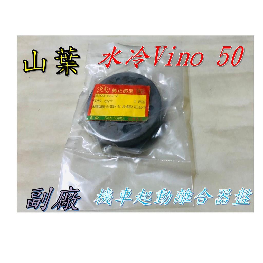 【山葉】[水冷Vino 50  ]   副廠   (大松)  機車 起動離合器盤