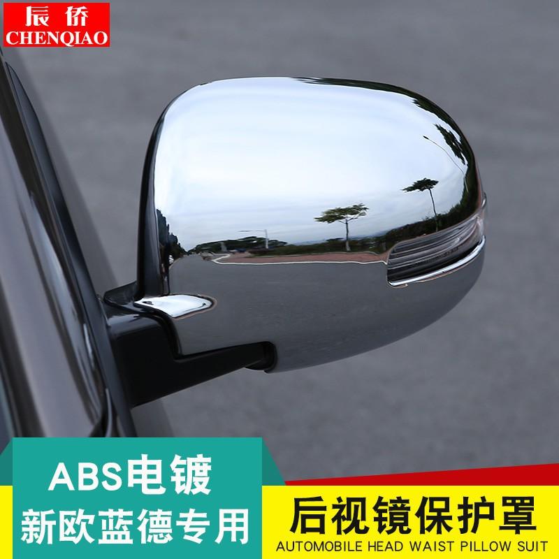 三菱 Outlander 後視鏡外殼蓋 13-21款 Outlander 改裝專用後視鏡外殼罩 倒車鏡蓋