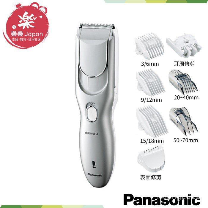 【新款熱賣】 國際牌 ER-GF81 電動理髮器 Panasonic 電動剃刀 可水洗 ER-GF80 GF71 GF7