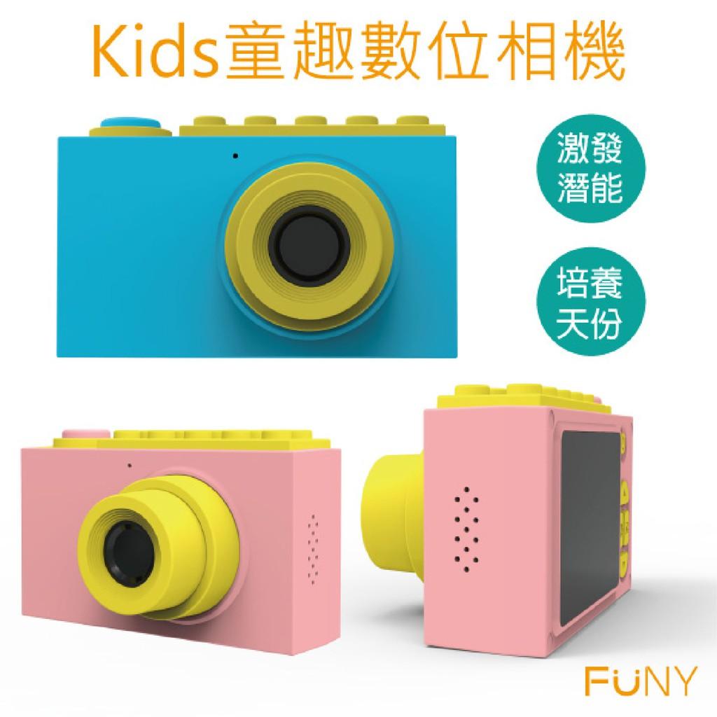 FUNY Kids童趣數位相機-第一代 保固一年 含記憶卡 繁體版 照相機 顯示器高清 數位相機 錄影 兒童 禮物