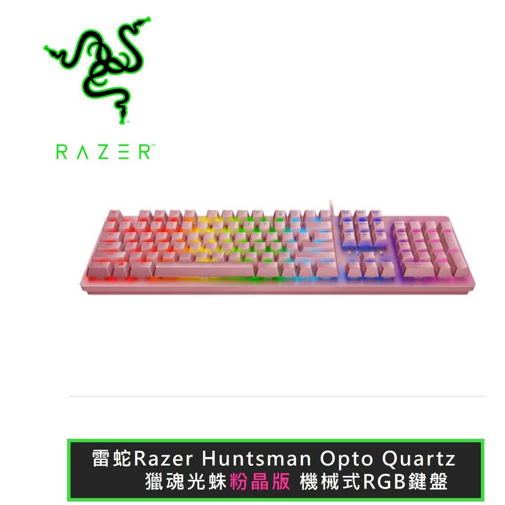 【Razer 雷蛇】Razer 雷蛇 Huntsman Opto Quartz 獵魂光蛛 粉晶英文版 機械式RGB鍵盤
