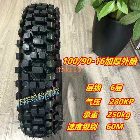 70/80/110/90/100-14-16-17-19寸越野摩托車輪胎外胎前輪后輪內胎