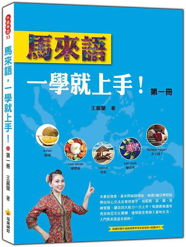 馬來語, 一學就上手 第一冊 (附MP3)/王麗蘭 eslite誠品
