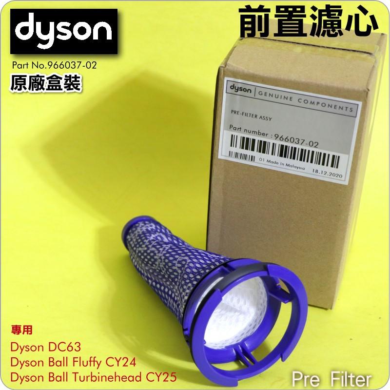 #鈺珩#Dyson 原廠前置濾心、濾網、過濾棒、濾條Pre Filter【Part No.966037-02】DC63