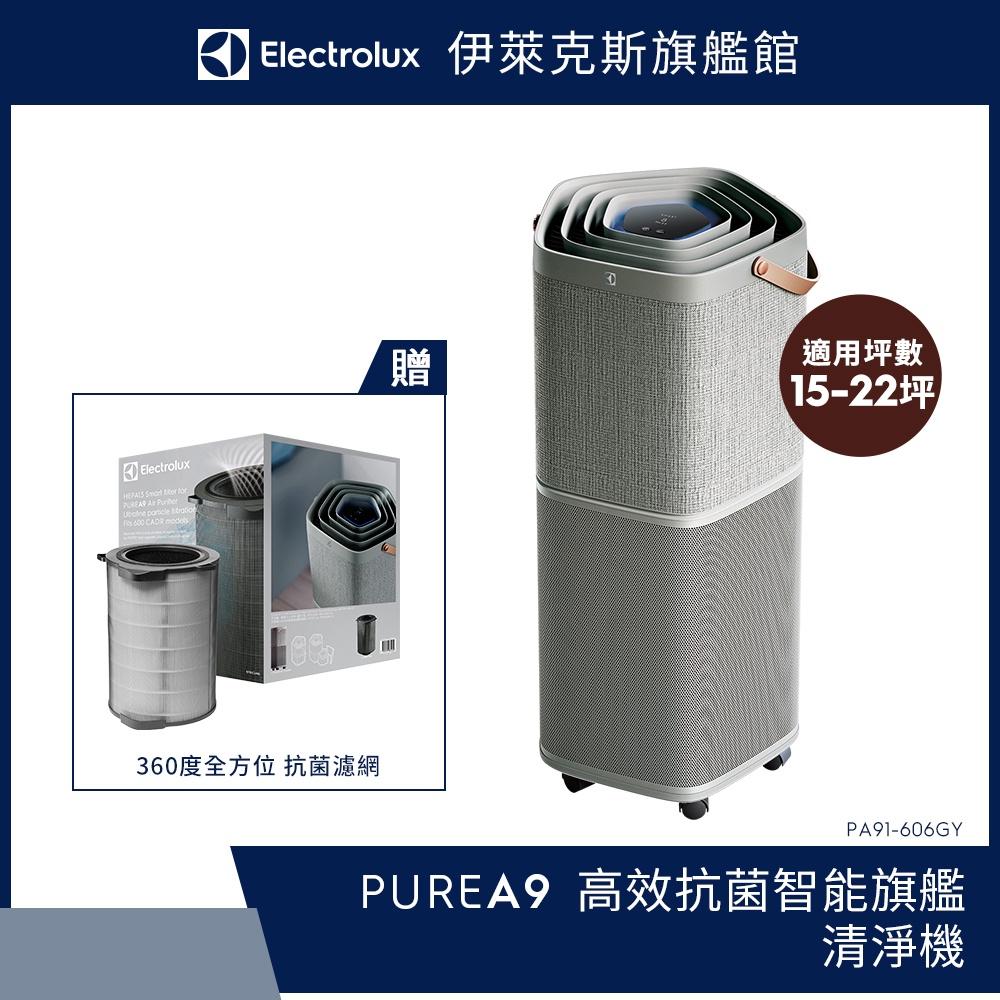 Electrolux伊萊克斯 PURE A9高效能抗菌空氣清淨機 PA91-606GY (贈-EFDCLN6濾網組)
