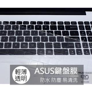 華碩 ASUS K550JK K555LD X550JK X555LB TPU 矽膠 鍵盤膜 鍵盤套 果凍套 防塵套 新北市