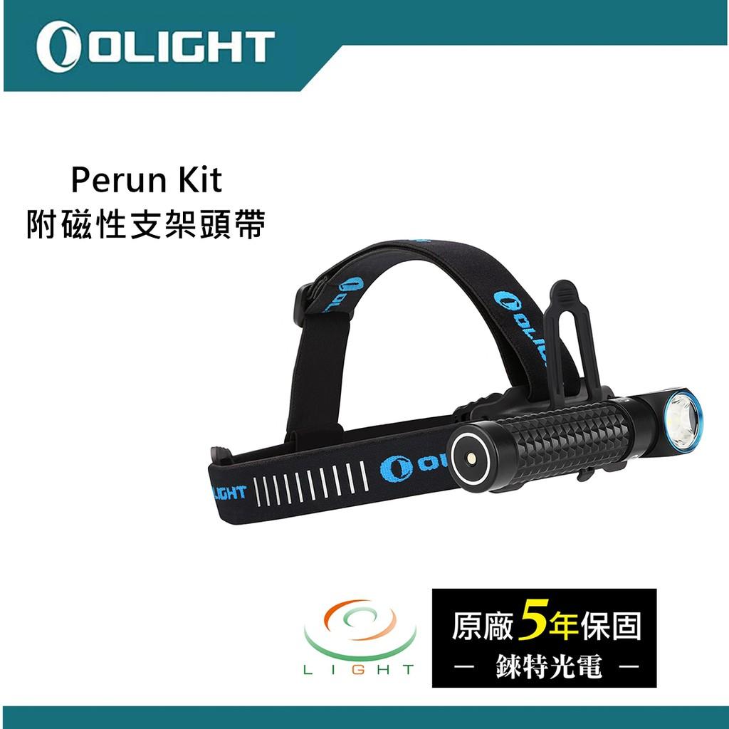 【錸特光電】Olight Perun Kit 雷神 黑色= L型手電筒+磁性支架頭燈帶 轉角燈 工作燈 取代H2R靈狐