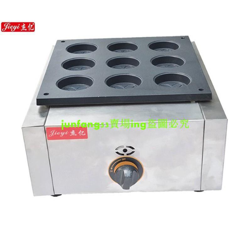 #現貨杰億9孔燃氣花紋紅豆餅機 燃氣電熱紅豆餅機 FY-9B.R車輪餅機