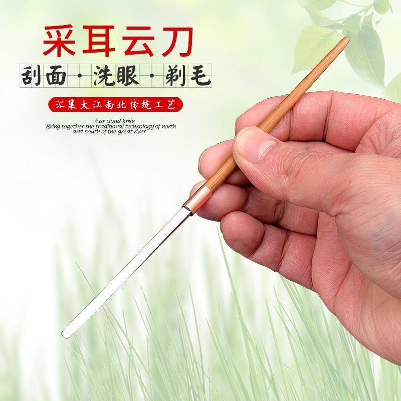 台灣必用挖耳勺采耳店師傅老成都手藝人洗眼睛刮耳云刀木手柄刮耳刀洗眼刀