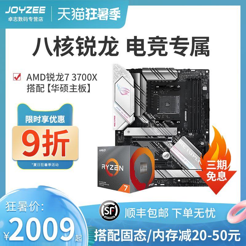 AMD銳龍R7 3700X處理器搭華碩電競主機板B550/X570 CPU主機板套裝