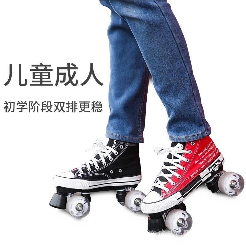 輪滑鞋 帆布溜冰鞋  旱冰鞋 官網迪卡儂鴛鴦鞋帆布成人雙排溜冰鞋旱冰鞋兒童輪滑鞋四輪溜冰場