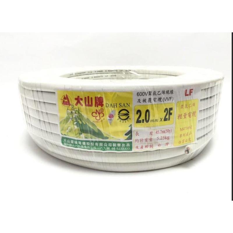 立晟(大山)2.0mm x 2C 白扁線 商檢合格 2.0mm * 2C 電力線 電纜線 電源線100碼