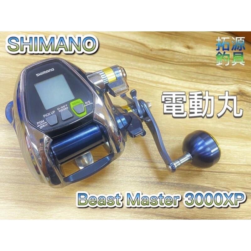 (拓源釣具刷卡店)免運 SHIMANO BEAST MASTER 3000XP BM3000XP 電動捲線器