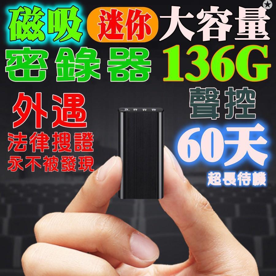 【外遇霸凌機】待機 60天 136G高清磁吸 聲控 密錄器 錄音筆 外遇 法律蒐證 大容量電池 錄音筆  錄音筆 竊聽器