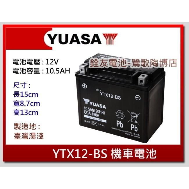 ☆銓友電池☆新北鶯歌電池☆實體店面 YUASA YTX12-BS 12號湯淺電池 機車電池.重機電瓶
