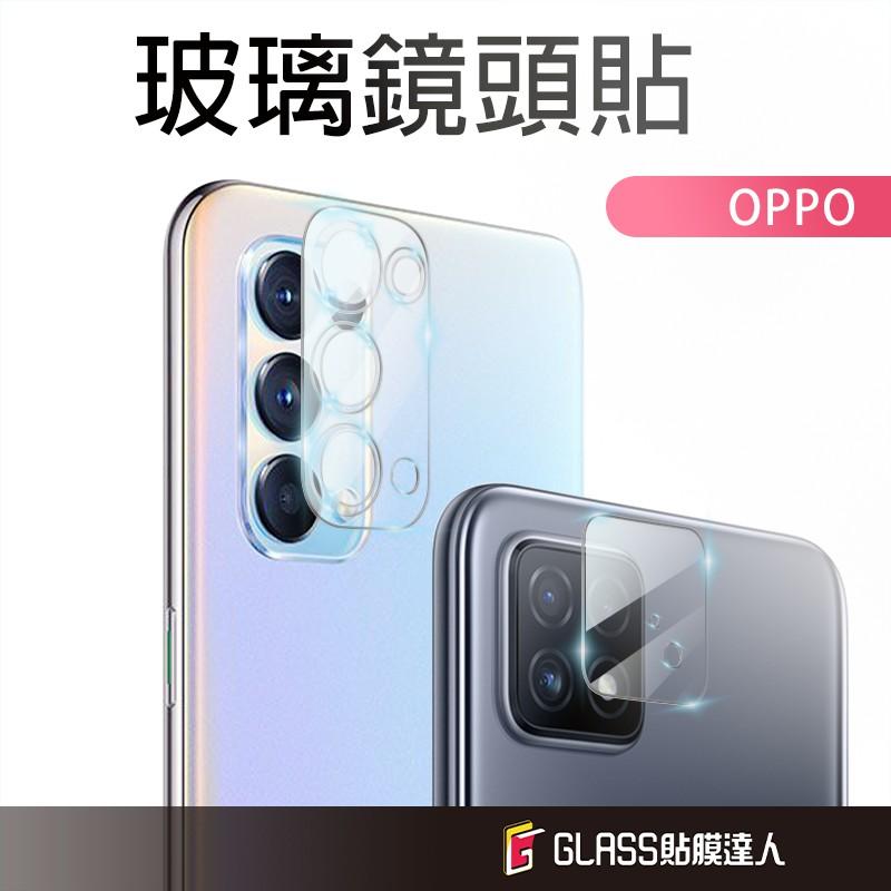 OPPO鏡頭保護貼 玻璃鏡頭貼適用Reno5 4 2 Z R17 R15 Pro A73 A91 A72 A31 A53