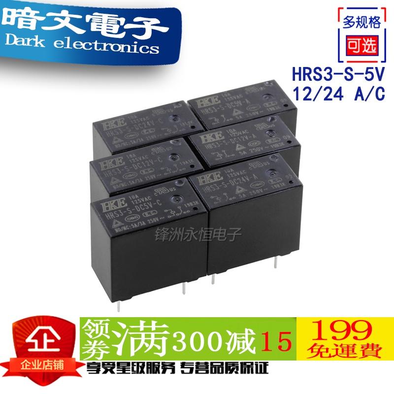 【繼電器】HRS3-S-DC5V 24V 12V-C-A 小型功率匯港繼電器 10A 125V 4腳/5腳