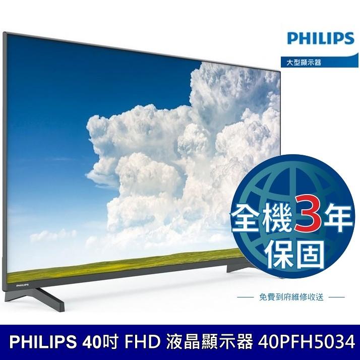 PHILIPS 40吋 FHD 液晶顯示器含視訊盒 液晶電視 40PFH5034 全機3年保固 高畫質 免運費