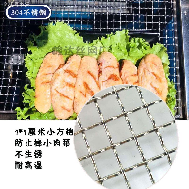 加粗長方形燒烤網  304不銹鋼網架 烤箱網 烤肉網格 瀝油網商現貨熱銷