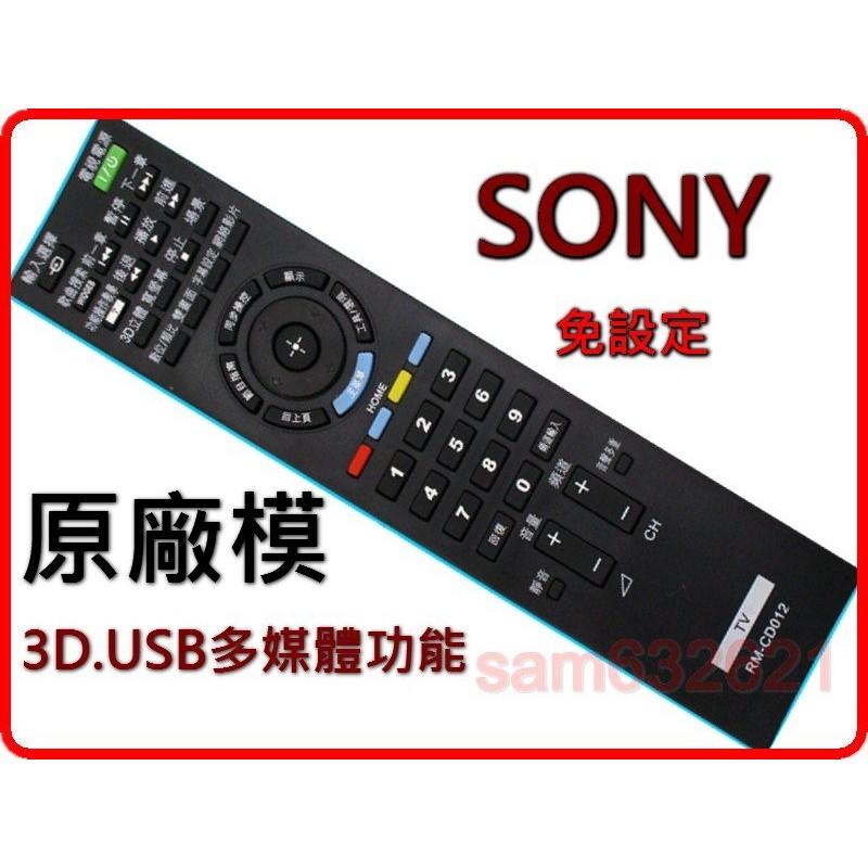 新力SONY液晶電視遙控器適用 RM-CD005 RM-CD009 RM-CD012 RM-CD013 RM-CD015