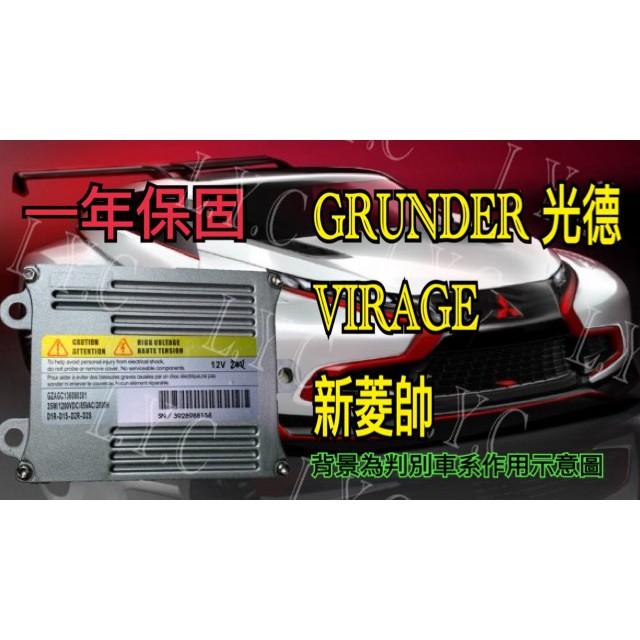 新-Mitsubishi 三菱 HID大燈穩壓器 大燈安定器 安定器 GRUNDER 光德 新菱帥 VIRAGE