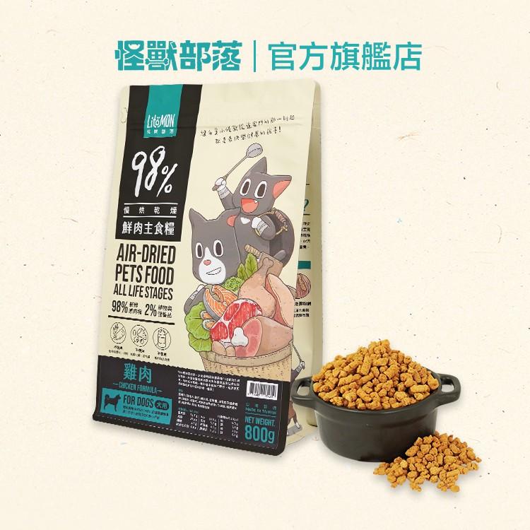 【怪獸部落LitoMon】犬族 98%鮮肉主食糧800G 狗糧 鮮肉糧 主食 乾食 官方直送 效期最新