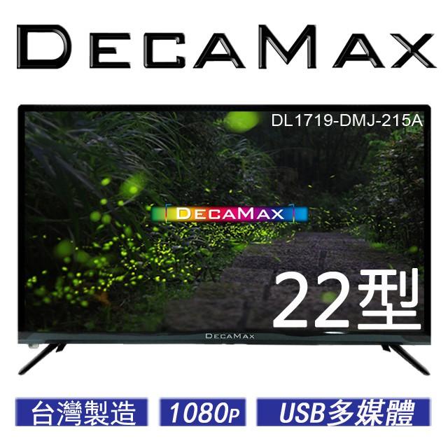 DecaMax 21.5吋 多媒體液晶顯示器 台灣製 型號 : DL1719-DMJ-215A