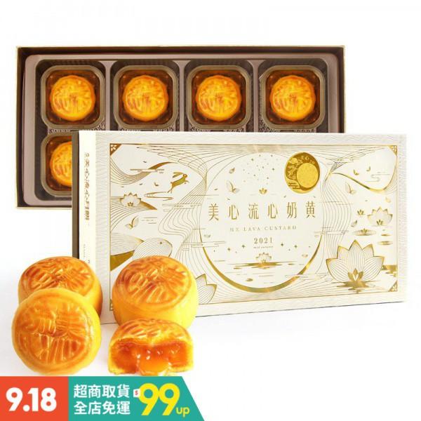 現貨免運香港美心流心奶黃月餅禮盒裝8個裝流心四式流沙中秋送禮進口禮品 hVGd