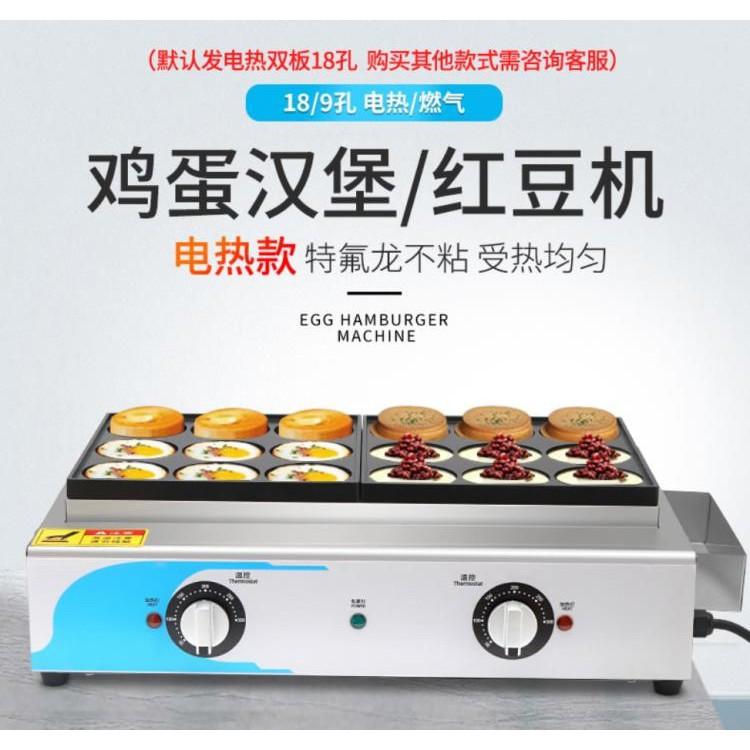 小幸運哦❤雞蛋漢堡機商用電熱款全自動車輪餅機燃氣擺攤18孔蛋堡機紅豆餅機